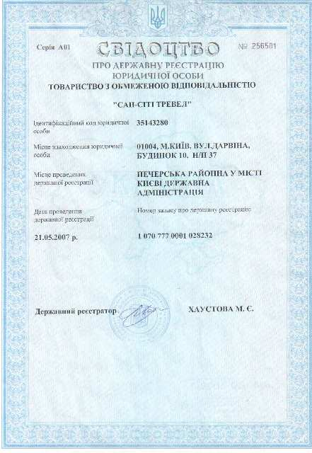 State Registration Certificate