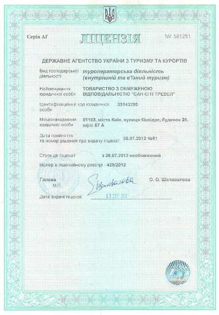 Tour Operator License